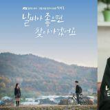 JTBC新劇《天氣好的話,我會去找你》海報、朴敏英劇照公開!確定定檔2月24日播出!
