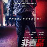 當綁匪要人不要贖金?透露這電影可揭露韓國社會的黑暗面,想看嗎?