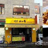 望遠市場高CP值美食~糖醋肉&辣炒年糕1500韓幣!鯷魚湯麵1000韓幣!少吃一道虧一道!