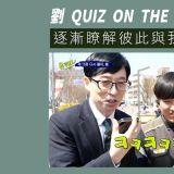 劉在錫主持的《劉QUIZ ON THE BLOCK》(第二季):更貼近日常,逐漸瞭解彼此與我們的社區!