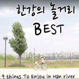 漢江9種休閒活動,一日旅遊好去處