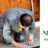 【武汉肺炎. COVID-19】新天地教会再遭退款!继大邱市之后,「爱之果实」也决定退还120亿捐款