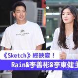 《Sketch》终映宴:Rain&李善彬&李东健等主要演员全到齐啦~!