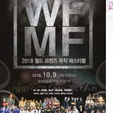 《2018 World Friends Music Festival》10 月举行 B.A.P、iKON、MOMOLAND⋯⋯等共襄盛举!