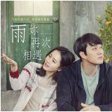 《雨妳再次相遇》蘇志燮享受被叫爸爸   渴望溫馨的戀情