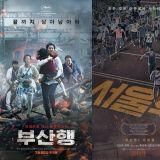 《尸速列车》VS《首尔站》    回家的路好遥远