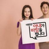 宋智孝、李善均主演新劇《老婆這周要出牆》出演陣容確定 10/28首播