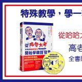 想跟高老師學他那套獨創學習韓文大法嗎?