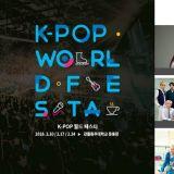 盛大音乐祭《K-pop World Festa》 今日开放索票 快来看看有没有你家偶像!