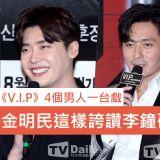 《V.I.P》4個男人一台戲!金明民這樣誇讚李鍾碩「你是最佳...」