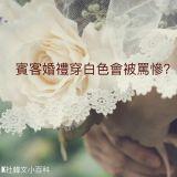 【K社韩文小百科】在韩国参加婚礼穿白色会被骂惨,这几位女明星都曾「犯错」