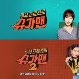 《Sugar Man》預定製播第三季 依然由劉在錫、柳熙烈主持!