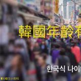 【K社韓文小百科】0歲?1歲還是2歲?全世界只有韓國是一個人有3種年齡!