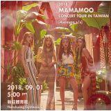 MOOMOO想看彩排吗?  怎能忘记9/1的MAMAMOO演唱会