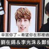劉在錫&李光洙&鄭俊英等人到場弔唁 送鐘鉉最後一程
