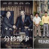 [有片]韓國電影夯到全球   好萊塢巨星也積極參與演出