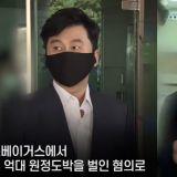 检方起诉梁铉锡「报复威胁+怀柔」举报人,试图阻止警方调查B.I吸毒嫌疑