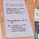 測試另一半的價值觀!超人氣韓國桌遊《救救李智慧》交往結婚前必玩~