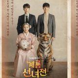 文彩元、尹贤旻主演tvN漫改剧《鸡龙仙女传》将於下月5日首播!剧组公开官方海报、人物剧照和预告影片