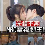 【MBC 電視劇王國何時才能復甦?】
