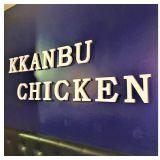 志燮歐巴代言過!的這家Kkanbu Chicken的炸雞真的很鮮嫩美味