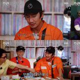 【有片】《Running Man》李光洙讀成員們寫給他的信,又哭又笑、傷感與愉快交織的告別