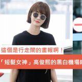 「短发女神」高俊熙的机场时尚!这个是行走间的画报啊!