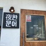 济州岛美食:新鲜厚实的生章鱼定食来罗~
