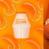 韓國賓格瑞「世界上沒有的牛奶」又來啦!這次推出是「柑橘口味」的,你會想喝喝看嗎?