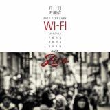歌手尹鐘信與音源強者ZICO合作新曲《Wi-Fi》MV公開