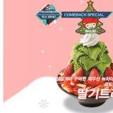 【季節限定】鮮草莓濟州綠茶雪冰即將上市