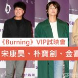《Burning》VIP试映会:宋康昊、朴宝剑、金喜爱、严正花等亮相出席