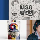 《玩什么好呢?》MSG Wannabe首张专辑今公开!刘野好也有周边商品!