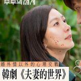 熱門話題韓劇《夫妻的世界》首播創下全新高收視率:婚外情以外的心理交戰!