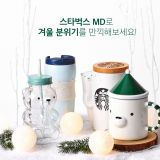 韩国Starbucks圣诞节新品上市:来过一个森林系的圣诞节吧!