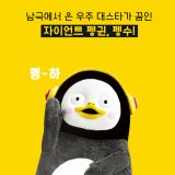 史上最红的企鹅Pengsoo:要推出巨型玩偶啦!
