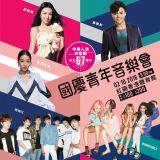 國慶青年音樂會門票明開售:INFINITE、WONDER GIRLS、DAY6等出席