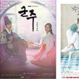 MBC《君主-假面的主人》首播開紅盤 領跑三台水木劇