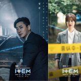 MBC《ITEM》公开朱智勋、陈世娫、金刚于角色海报!预计2月11日作为月火剧播出