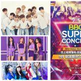 【韓國 SUPER CONCERT 一天團】:WANNA ONE, SEVENTEEN, BLACKPINK, IKON, MAMAMOO, EXID等參加演出!