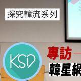 探究韓流產業(1):專訪「KSD韓星網」談其市場定位與發展