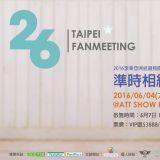 「准时相约 26时代」李准台湾见面会 7号开卖!