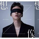 2PM 俊昊新日专〈想像〉创佳绩 双双拿下 Oricon、Tower Record 销量冠军!