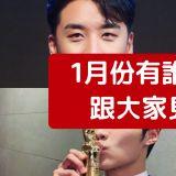 【不定时更新!】1月份有谁会来香港跟大家见面呢?