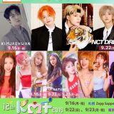 從 NCT Dream 到 X1 都會登場 《KMF 2019》即將舉辦三天!
