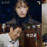 tvN《我的大叔》最新預告!IU和李善均、朴浩山、宋清晨「朴氏三兄弟」搞笑登場