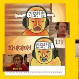 《新西游记》年历内页公开!妙汉版本的「寂静中的呐喊」、「宋神指」、「曹小丑」经典场面,真的超可爱!