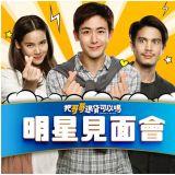 與2PM成員尼坤Nichkhun一起看電影《把哥哥退貨可以嗎》   周一中午來搶票