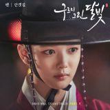 才子郑振永作词作曲!Ben演唱的《云画的月光》OST「雾中路」公开!