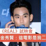 金秀贤:「《REAL》是我二十几岁的代表之作! 」 Sulli坦言裸戏不轻松